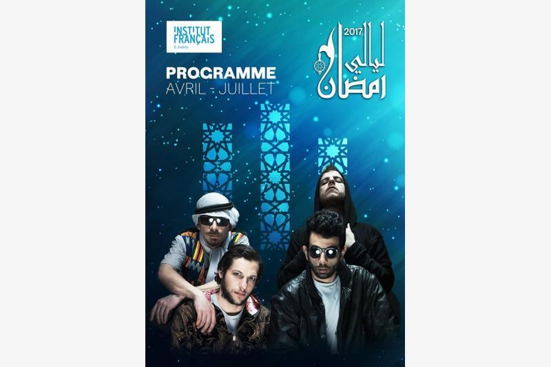Concert institus francaise eljadida layali ramadan programme parc mohammedv el jadida