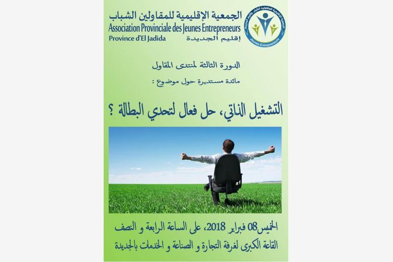 association provinciale des jeunes entrepreneurs el jadida bouge