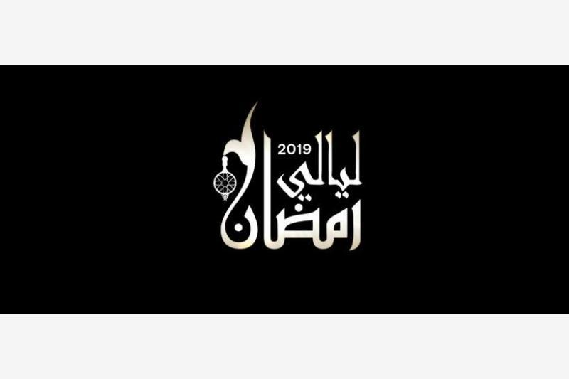 festival nuits du ramadan el jadida